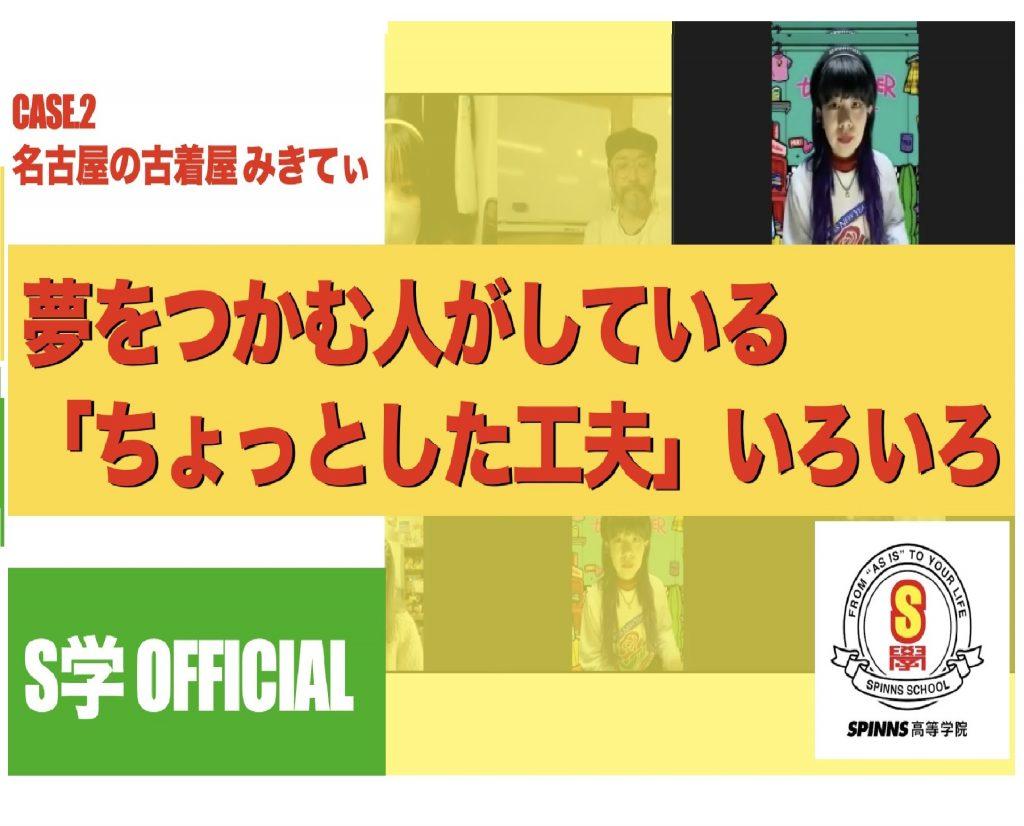授業アーカイブ「ゲストスピーカー」動画公開中!