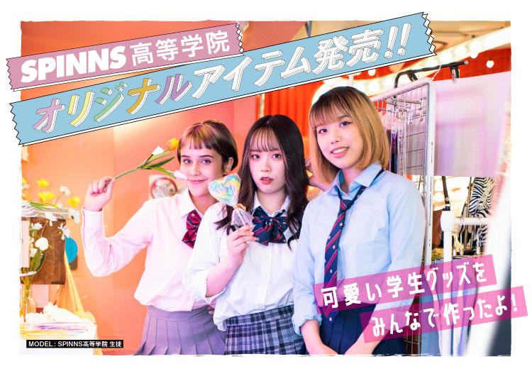 SPINNS高等学院オリジナルアイテム発売中!